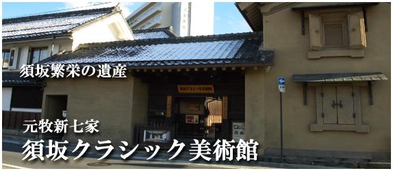 須坂市探検隊スペシャル第1弾